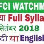 FCI UP Watchman Syllabus 2018 in Hindi