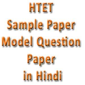 HTET Question Papers PDF