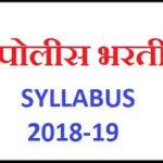 Maharashtra Police Bharti Syllabus 2018